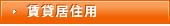 高槻市、島本町、茨木市の賃貸物件