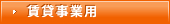 高槻市、三島郡島本町、茨木市の事業用賃貸物件